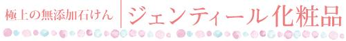 無添加洗顔石鹸専門サイト