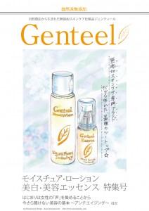 「Genteel」2014春号